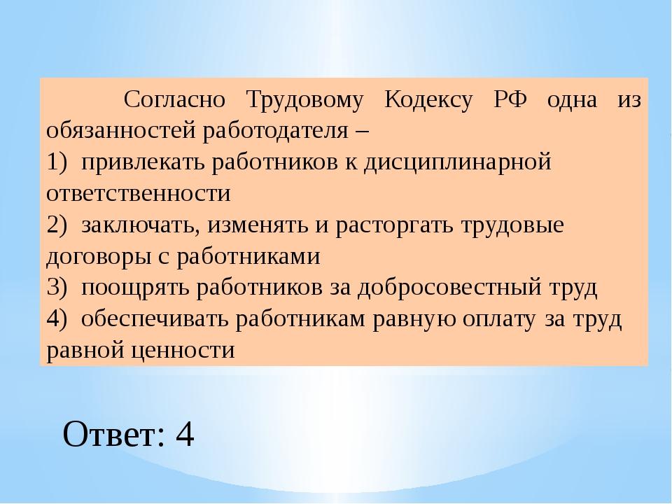 Согласно Трудовому Кодексу РФ одна из обязанностей работодателя – 1) привлек...