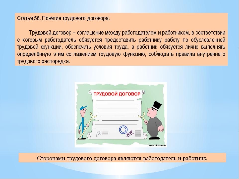 Статья 56. Понятие трудового договора. Трудовой договор – соглашение между...