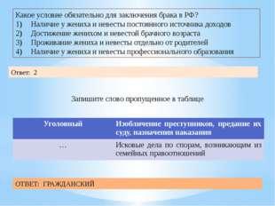 Какое условие обязательно для заключения брака в РФ? Наличие у жениха и невес