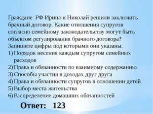 Граждане РФ Ирина и Николай решили заключить брачный договор. Какие отношения