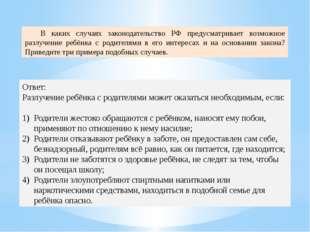 В каких случаях законодательство РФ предусматривает возможное разлучение реб