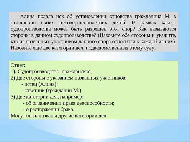 Алина подала иск об установлении отцовства гражданина М. в отношении своих н...
