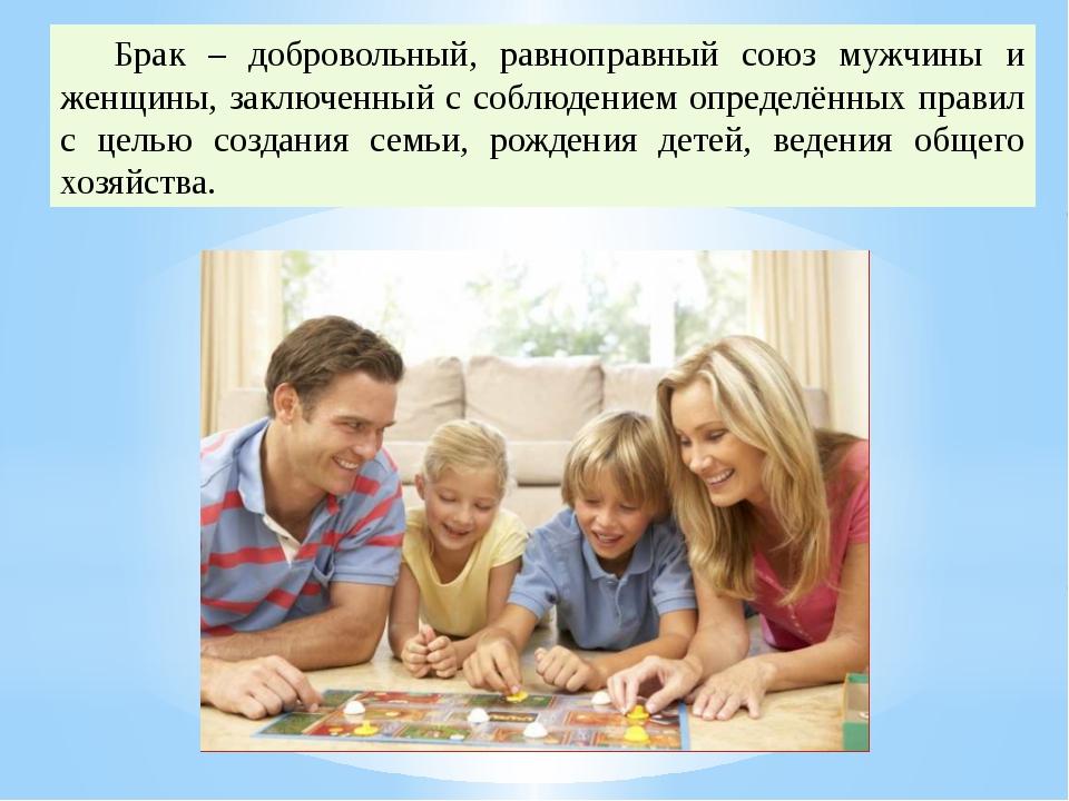 Брак – добровольный, равноправный союз мужчины и женщины, заключенный с собл...