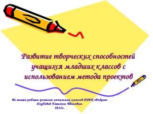 Развитие творческих способностей учащихся младших классов с использованием ме