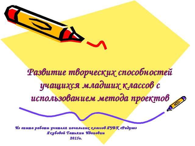 Развитие творческих способностей учащихся младших классов с использованием ме...