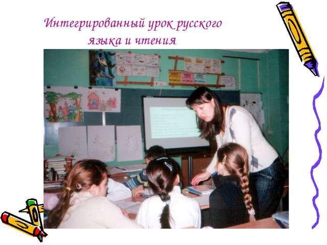 Интегрированный урок русского языка и чтения