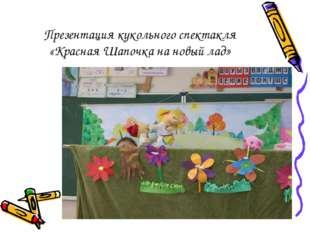 Презентация кукольного спектакля «Красная Шапочка на новый лад»