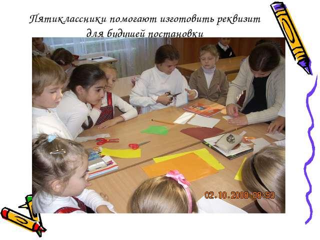 Пятиклассники помогают изготовить реквизит для будущей постановки