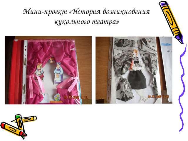 Мини-проект «История возникновения кукольного театра»