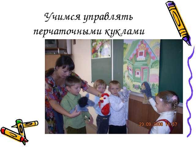 Учимся управлять перчаточными куклами