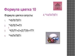 Формула цветка 30 Формула цветка ландыш: О3+3Т3+3П(3) *Ч5Л5Т∞П1 Ч(5)Л1+2+(2)Т