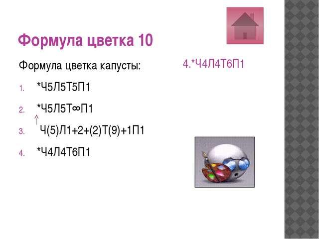 Формула цветка 30 Формула цветка ландыш: О3+3Т3+3П(3) *Ч5Л5Т∞П1 Ч(5)Л1+2+(2)Т...