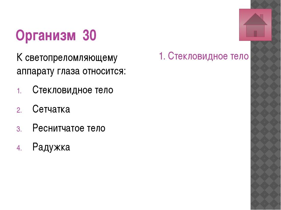 Организм 50 К структурам внутреннего уха относятся: Стремечко Евстахиева труб...