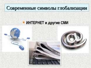 Современные символы глобализации ИНТЕРНЕТ и другие СМИ