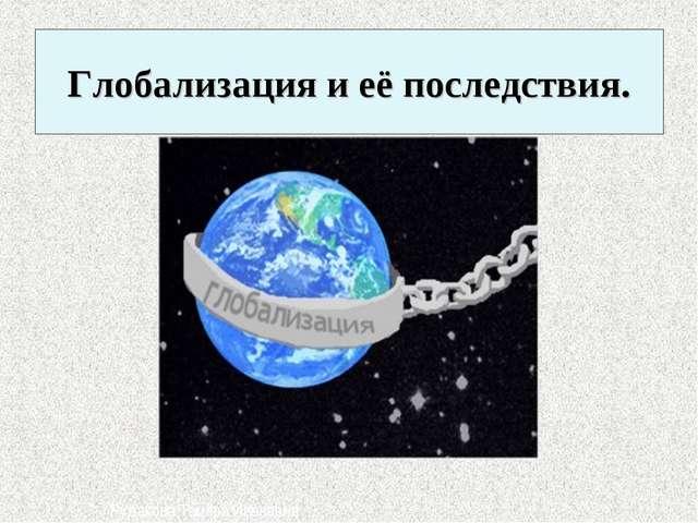 Глобализация и её последствия. Рудакова Тамара Ивановна