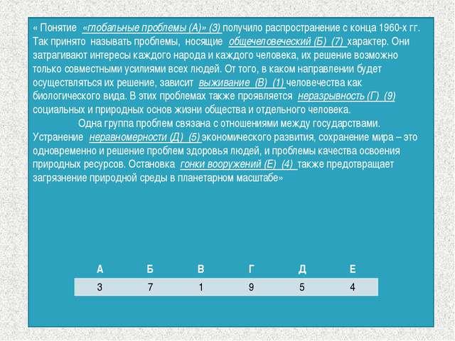 « « Понятие «глобальные проблемы (А)» (3) получило распространение с конца 1...