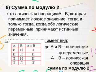 8) Сумма по модулю 2 - это логическая операция А В, которая принимает ложное