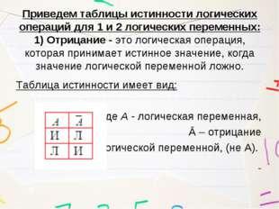 Приведем таблицы истинности логических операций для 1 и 2 логических перемен