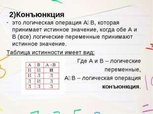 2)Конъюнкция это логическая операция А٨В, которая принимает истинное значение