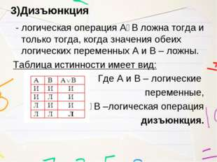 3)Дизъюнкция - логическая операция А٧В ложна тогда и только тогда, когда знач