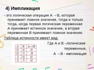 4) Импликация - это логическая операция А →В, которая принимает ложное значен
