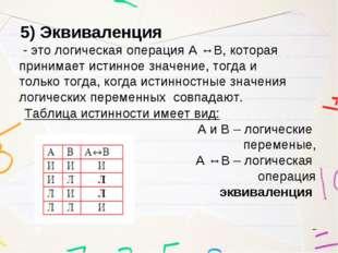 5) Эквиваленция - это логическая операция А ↔В, которая принимает истинное зн