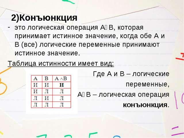 2)Конъюнкция это логическая операция А٨В, которая принимает истинное значение...
