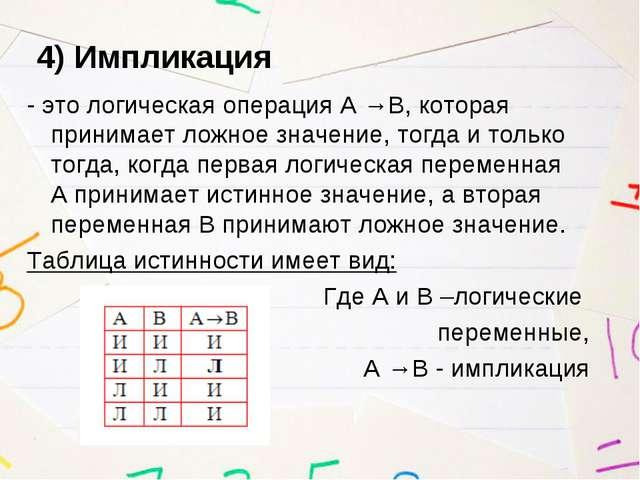 4) Импликация - это логическая операция А →В, которая принимает ложное значен...