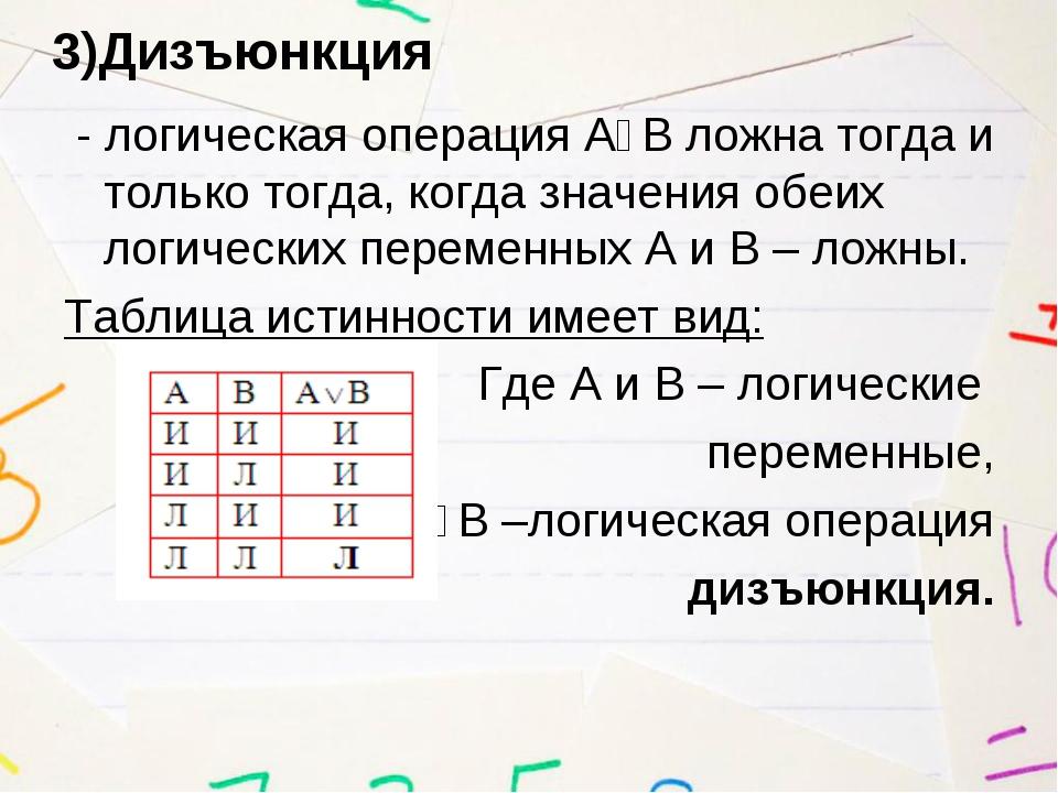 3)Дизъюнкция - логическая операция А٧В ложна тогда и только тогда, когда знач...