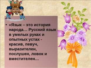 «Язык – это история народа… Русский язык в умелых руках и опытных устах - кр