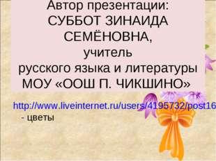 Автор презентации: СУББОТ ЗИНАИДА СЕМЁНОВНА, учитель русского языка и литерат