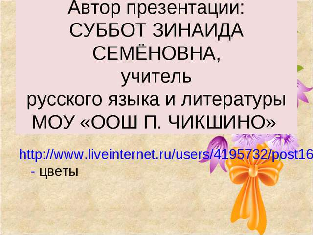 Автор презентации: СУББОТ ЗИНАИДА СЕМЁНОВНА, учитель русского языка и литерат...
