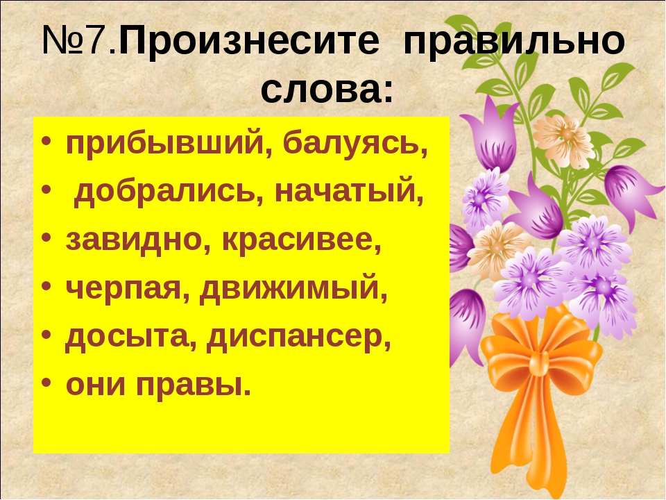 №7.Произнесите правильно слова: прибывший, балуясь, добрались, начатый, завид...
