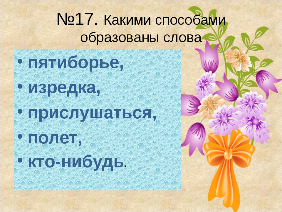 №17. Какими способами образованы слова пятиборье, изредка, прислушаться, поле...