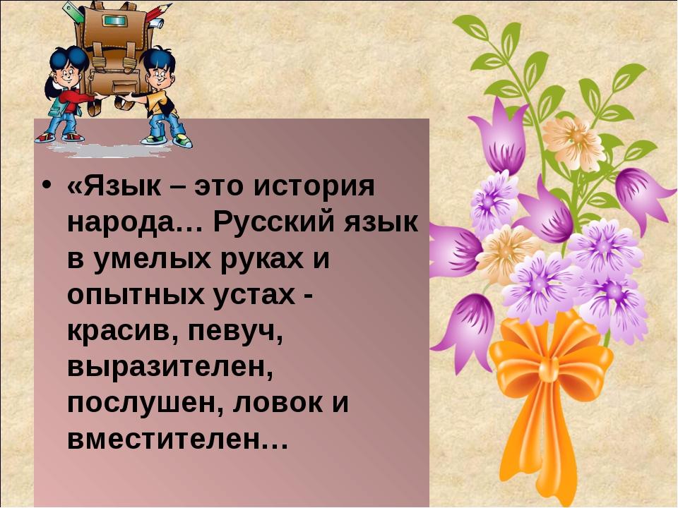 «Язык – это история народа… Русский язык в умелых руках и опытных устах - кр...