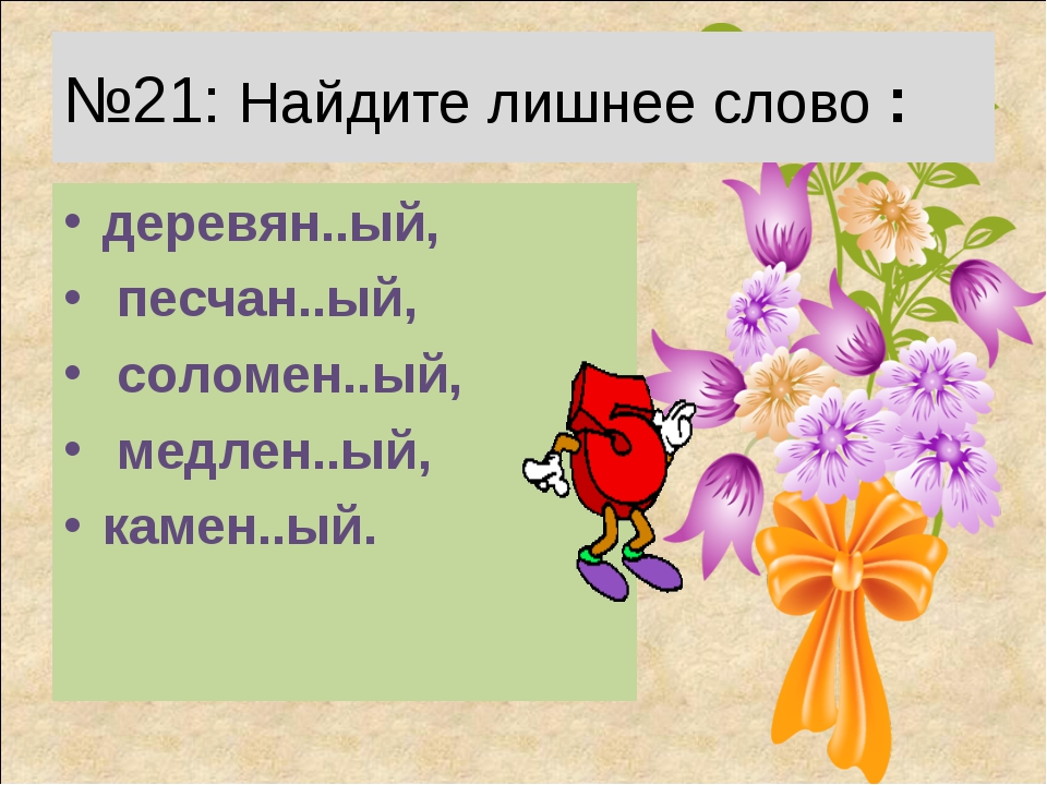 №21: Найдите лишнее слово : деревян..ый, песчан..ый, соломен..ый, медлен..ый,...