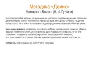 Методика «Домик» Методика «Домик» (Н. И. Гуткина) представляет собой задание