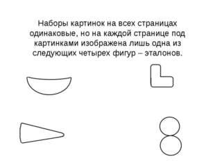 Наборы картинок на всех страницах одинаковые, но на каждой странице под карти