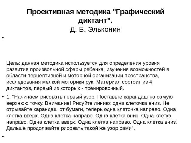 """Проективная методика """"Графический диктант"""". Д. Б. Эльконин Цель: данная метод..."""
