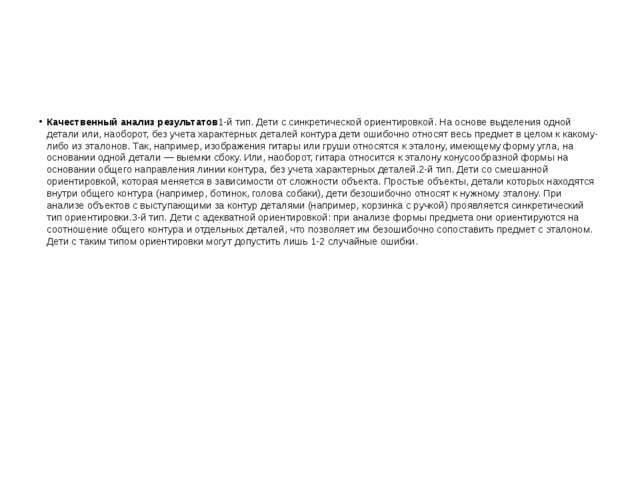 Качественный анализ результатов1-й тип. Дети с синкретической ориентировкой....