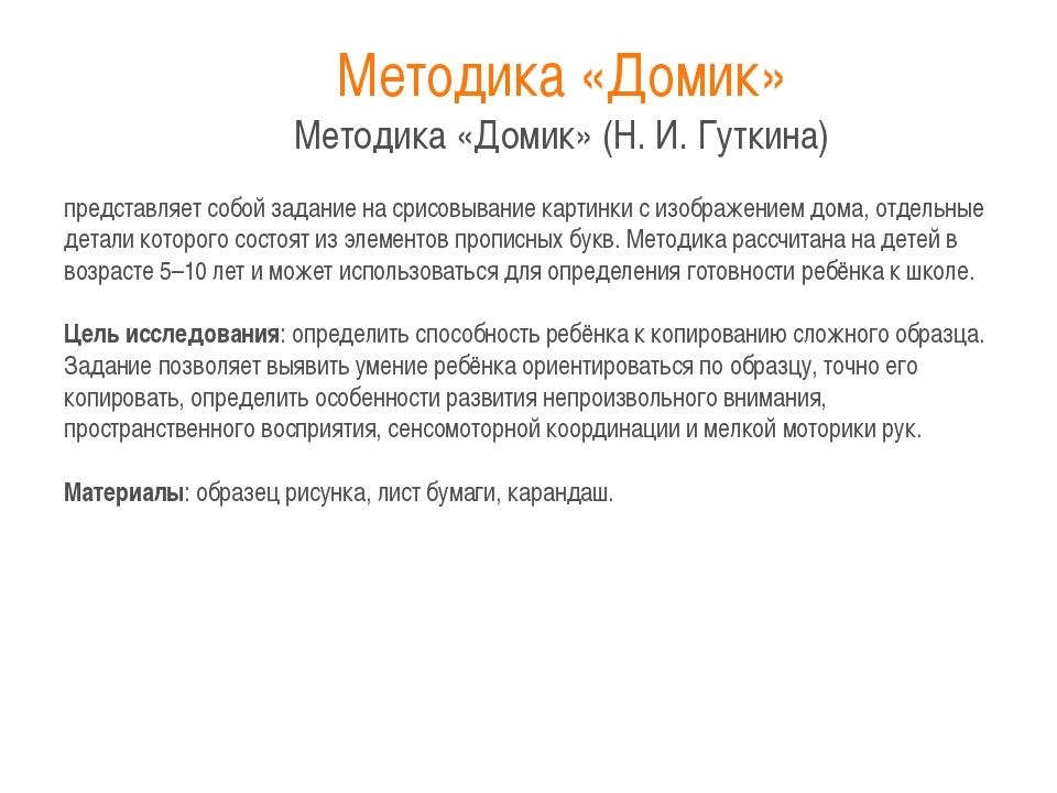 Методика «Домик» Методика «Домик» (Н. И. Гуткина) представляет собой задание...