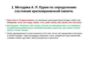 1. Методика А. Р. Лурия по определению состояния кратковременной памяти. Приг