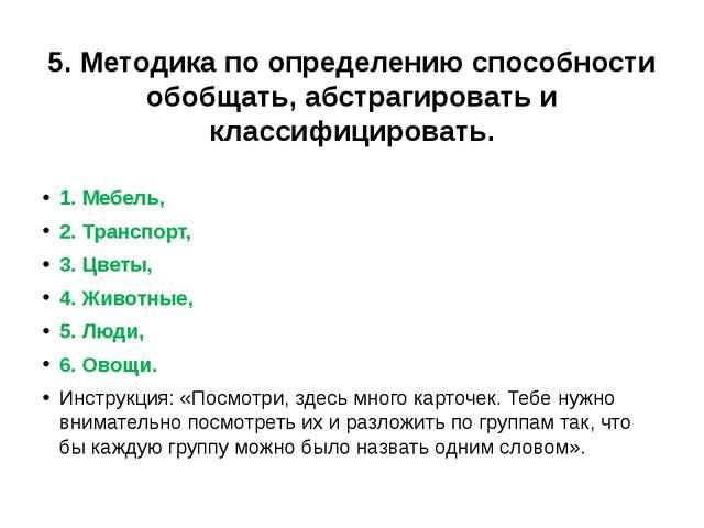 5. Методика по определению способности обобщать, абстрагировать и классифицир...