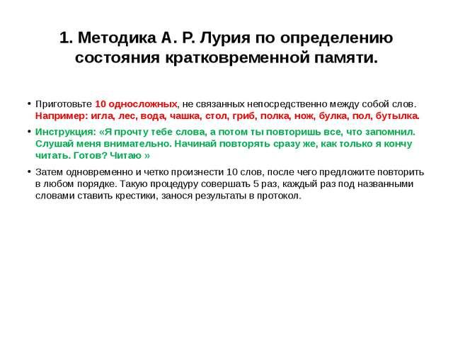 1. Методика А. Р. Лурия по определению состояния кратковременной памяти. Приг...