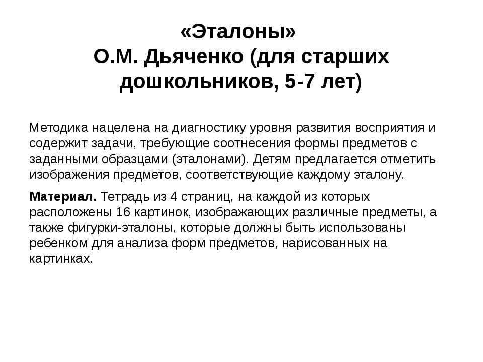«Эталоны» О.М. Дьяченко (для старших дошкольников, 5-7 лет) Методика нацелен...