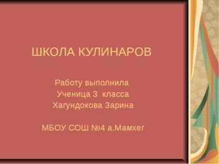 ШКОЛА КУЛИНАРОВ Работу выполнила Ученица 3 класса Хагундокова Зарина МБОУ СОШ