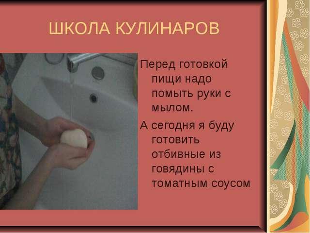 ШКОЛА КУЛИНАРОВ Перед готовкой пищи надо помыть руки с мылом. А сегодня я буд...