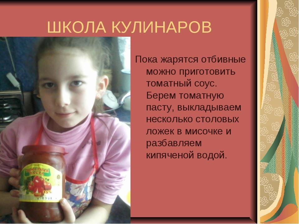 ШКОЛА КУЛИНАРОВ Пока жарятся отбивные можно приготовить томатный соус. Берем...