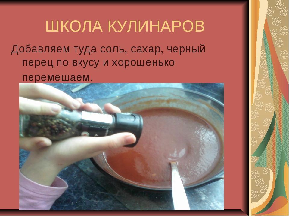 ШКОЛА КУЛИНАРОВ Добавляем туда соль, сахар, черный перец по вкусу и хорошеньк...