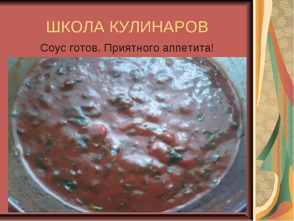 ШКОЛА КУЛИНАРОВ Соус готов. Приятного аппетита!